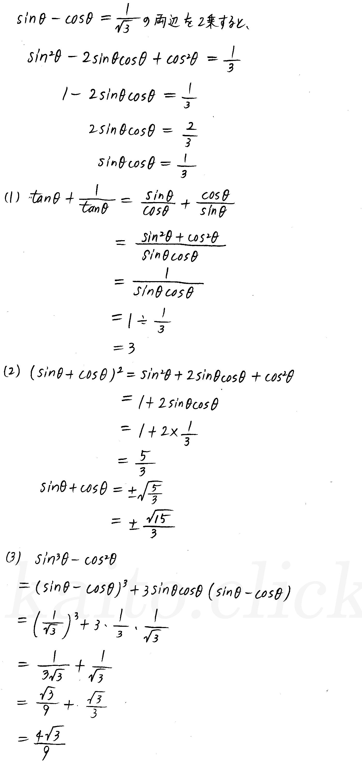 クリアー数学2-252解答