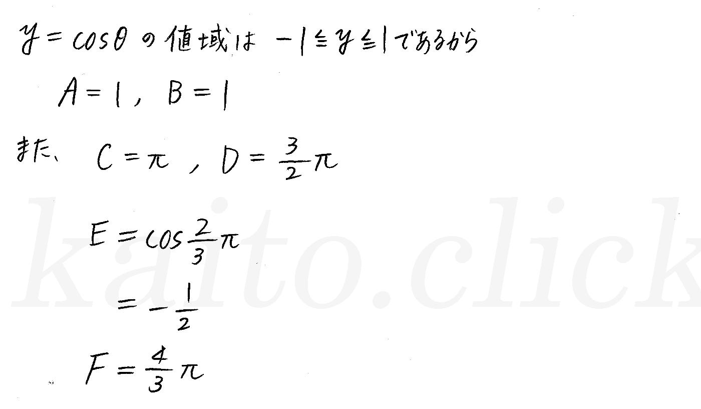 クリアー数学2-253解答