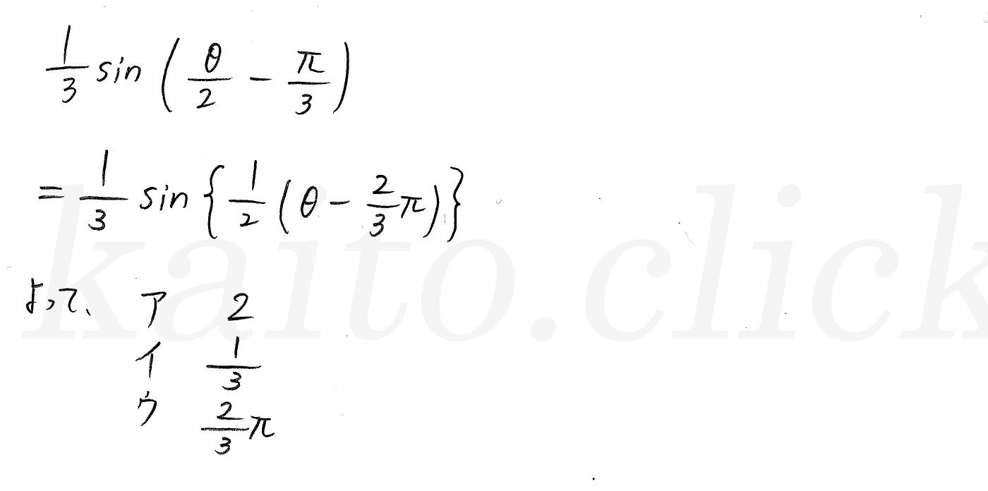クリアー数学2-256解答