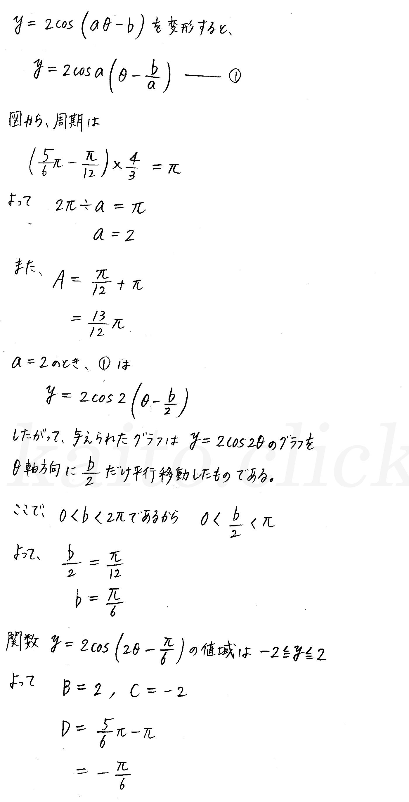 クリアー数学2-258解答