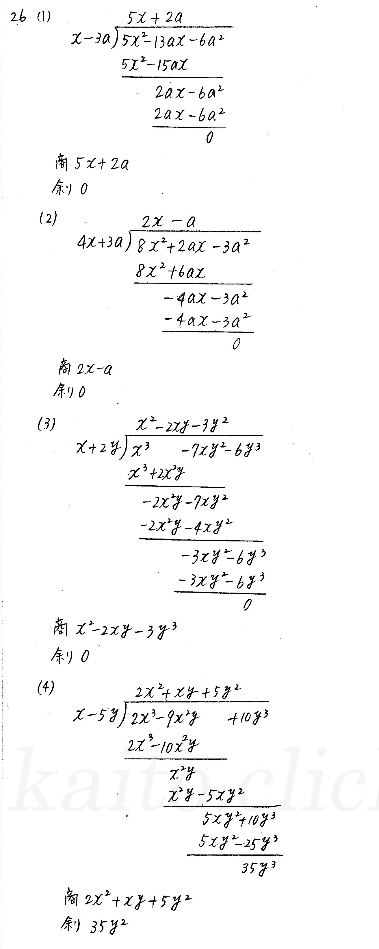 クリアー数学2-26解答