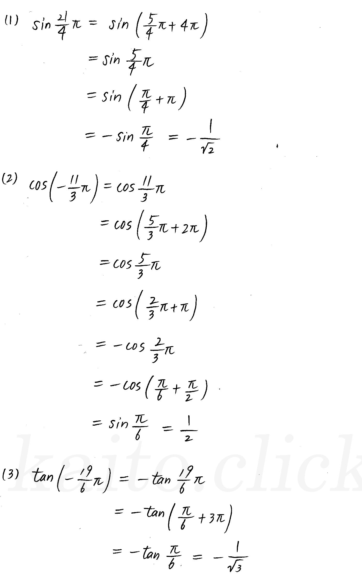 クリアー数学2-260解答