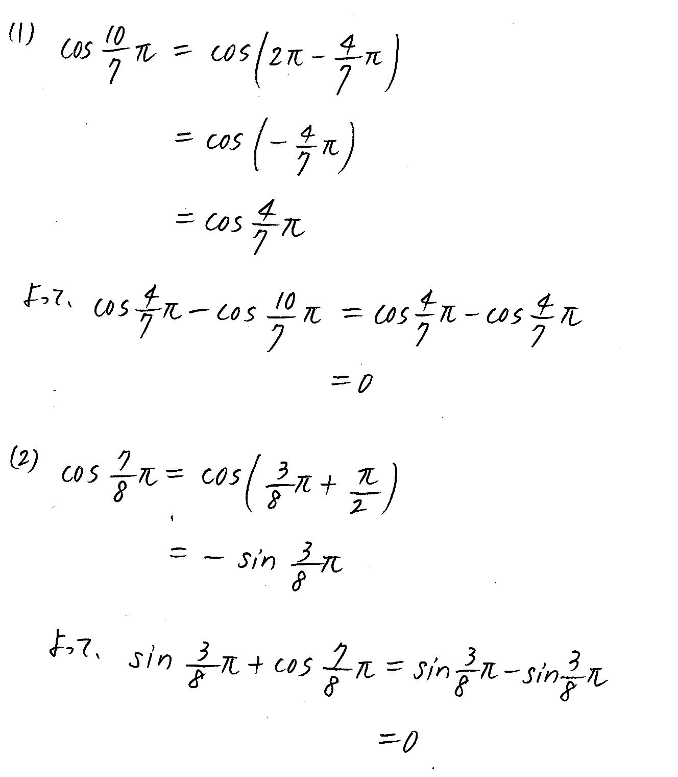 クリアー数学2-261解答