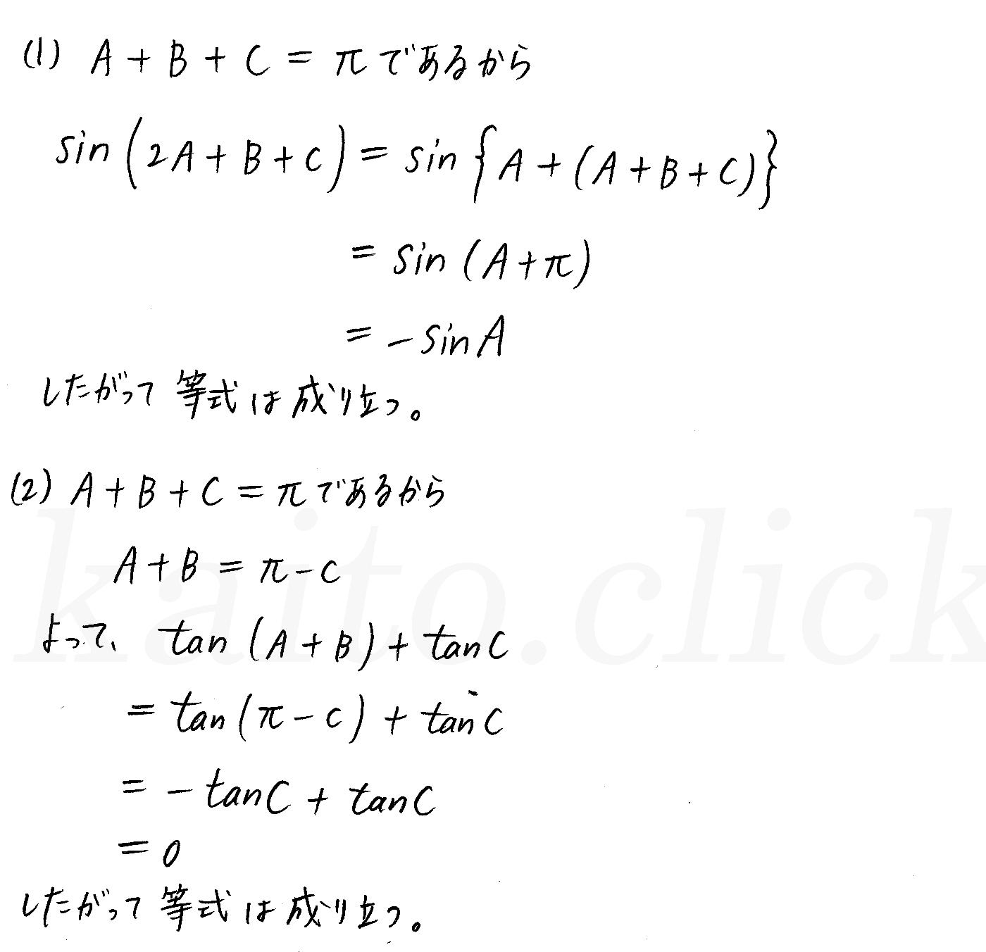 クリアー数学2-263解答