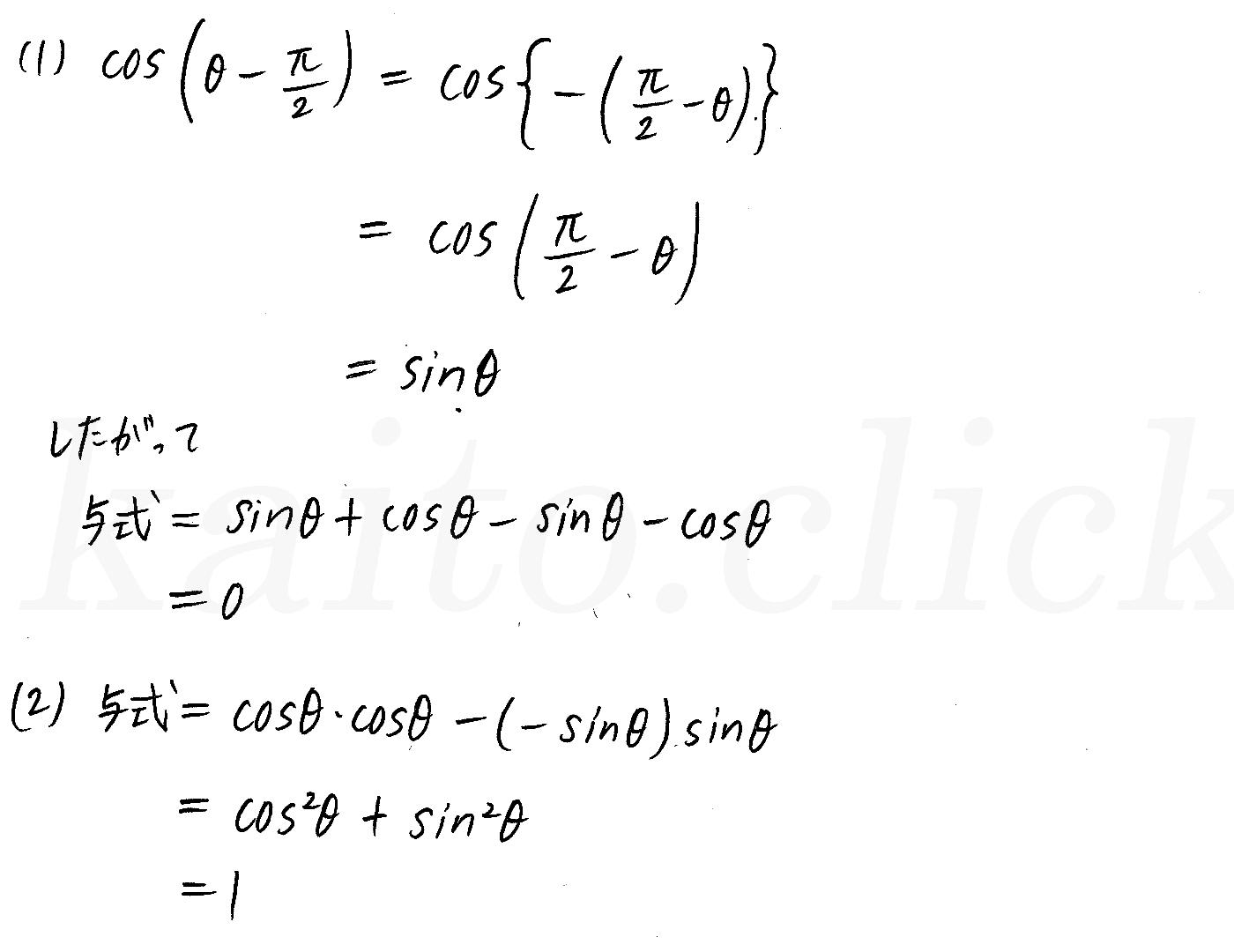 クリアー数学2-264解答