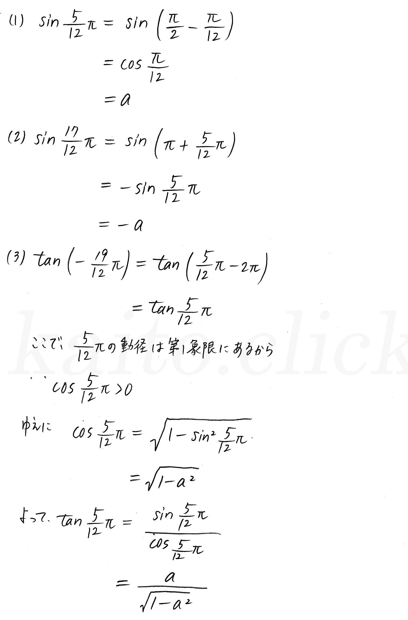クリアー数学2-265解答