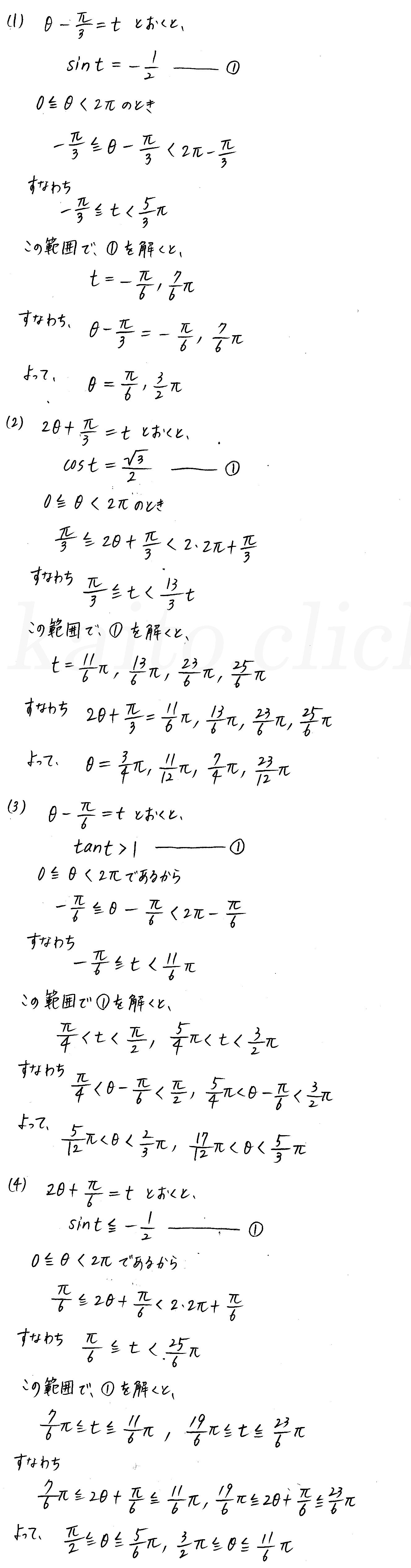クリアー数学2-269解答
