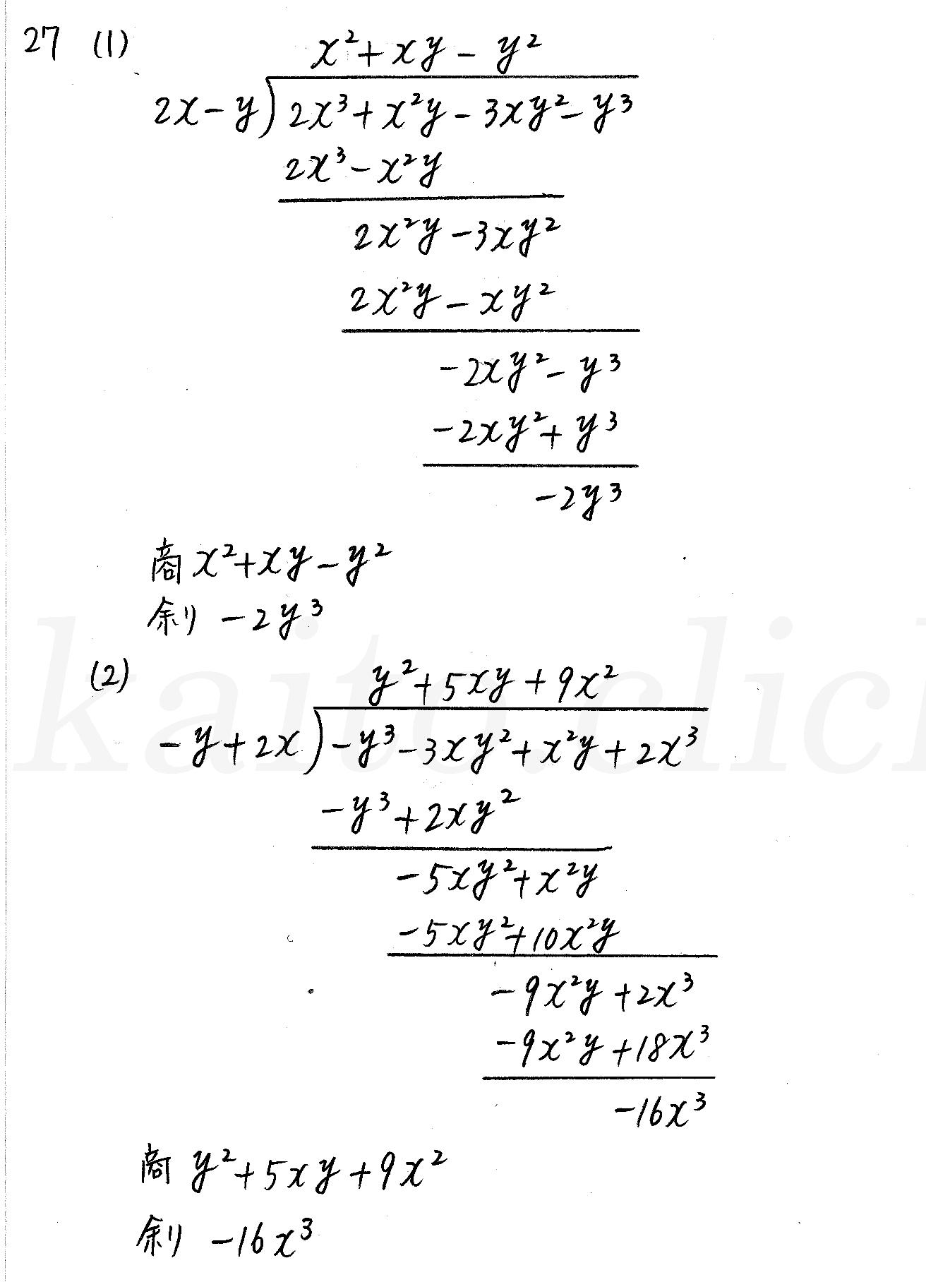 クリアー数学2-27解答