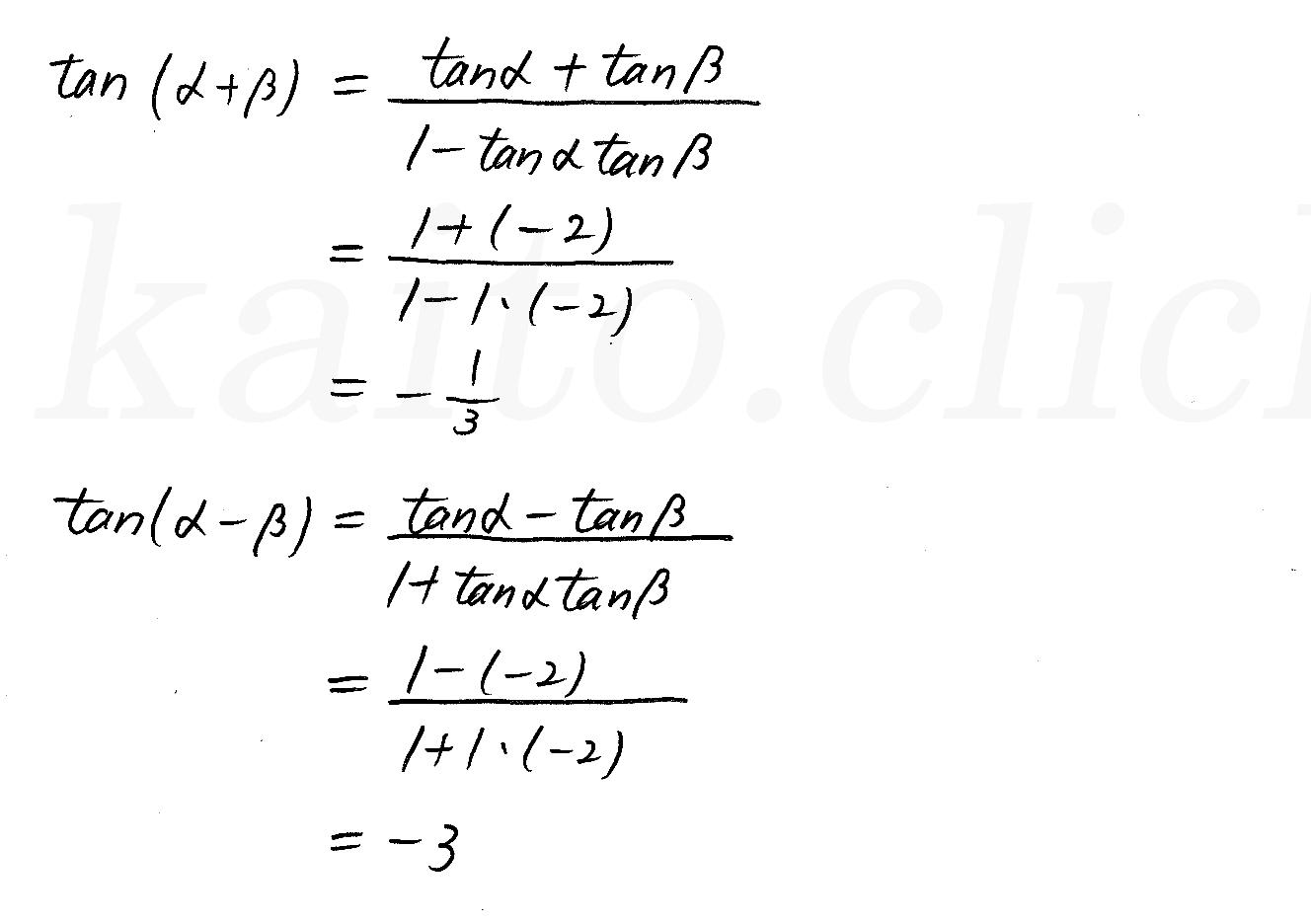 クリアー数学2-278解答