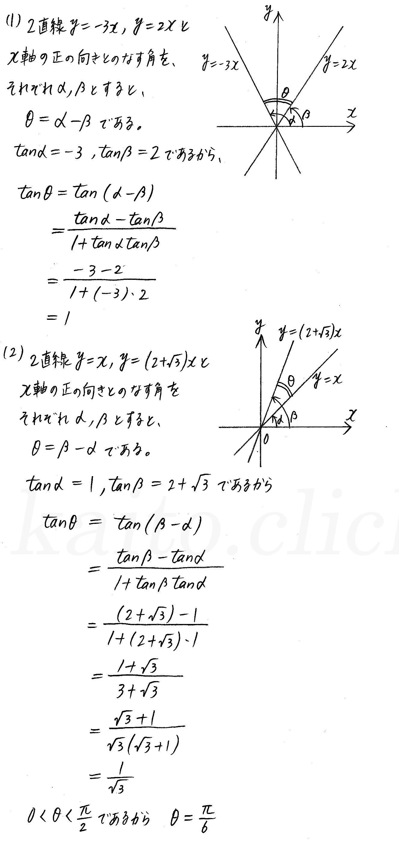 クリアー数学2-279解答