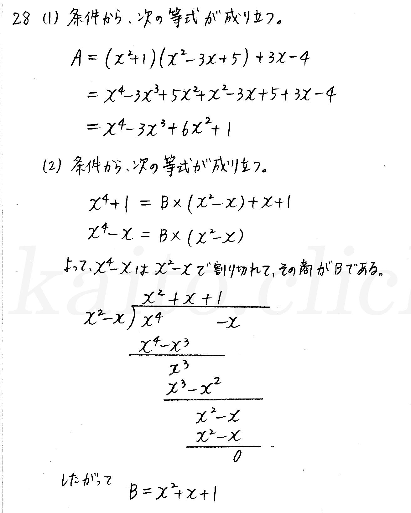 クリアー数学2-28解答