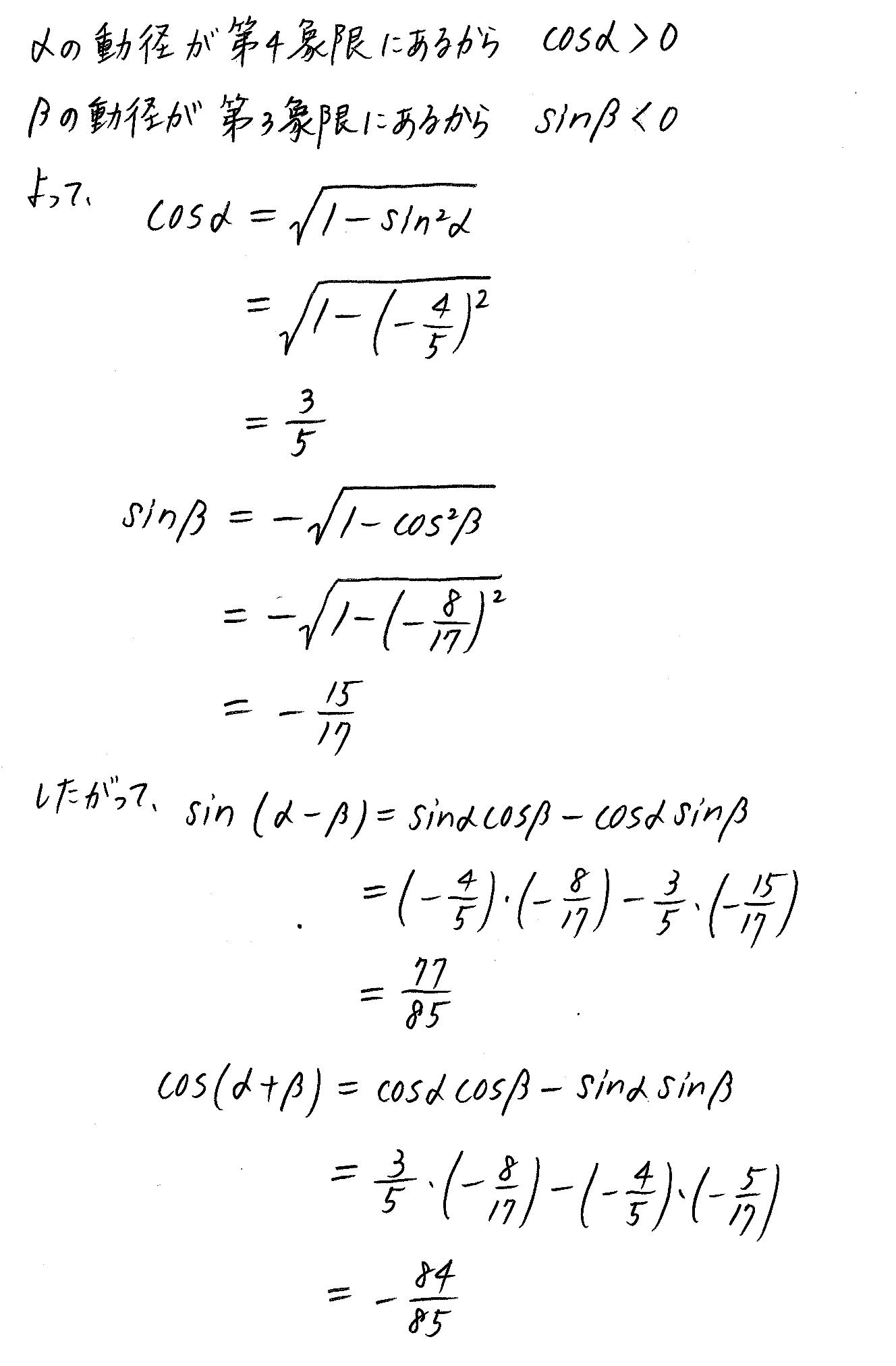 クリアー数学2-280解答