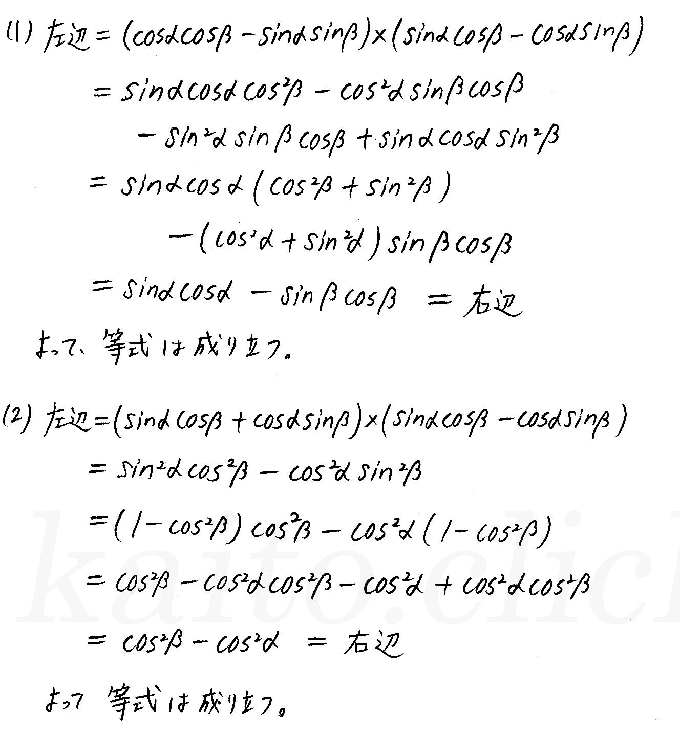 クリアー数学2-281解答