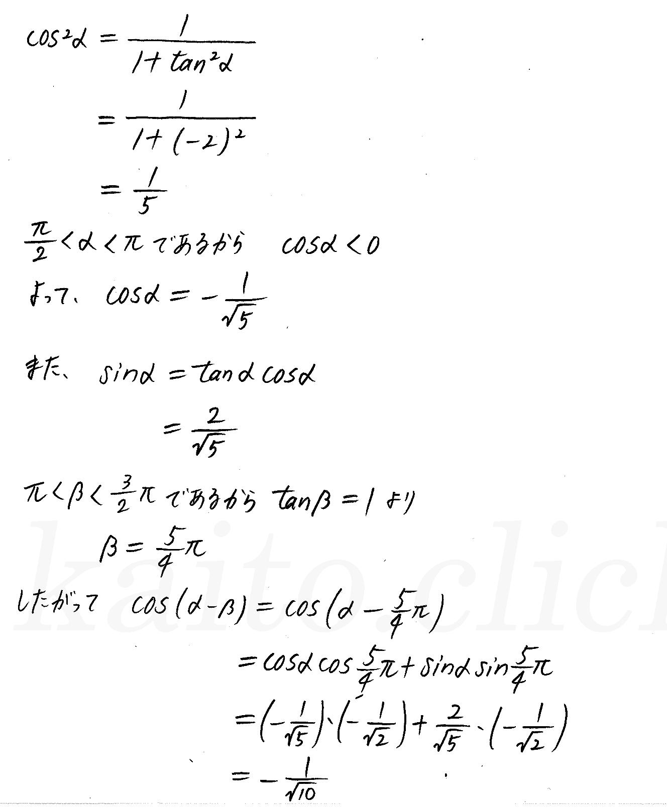 クリアー数学2-282解答