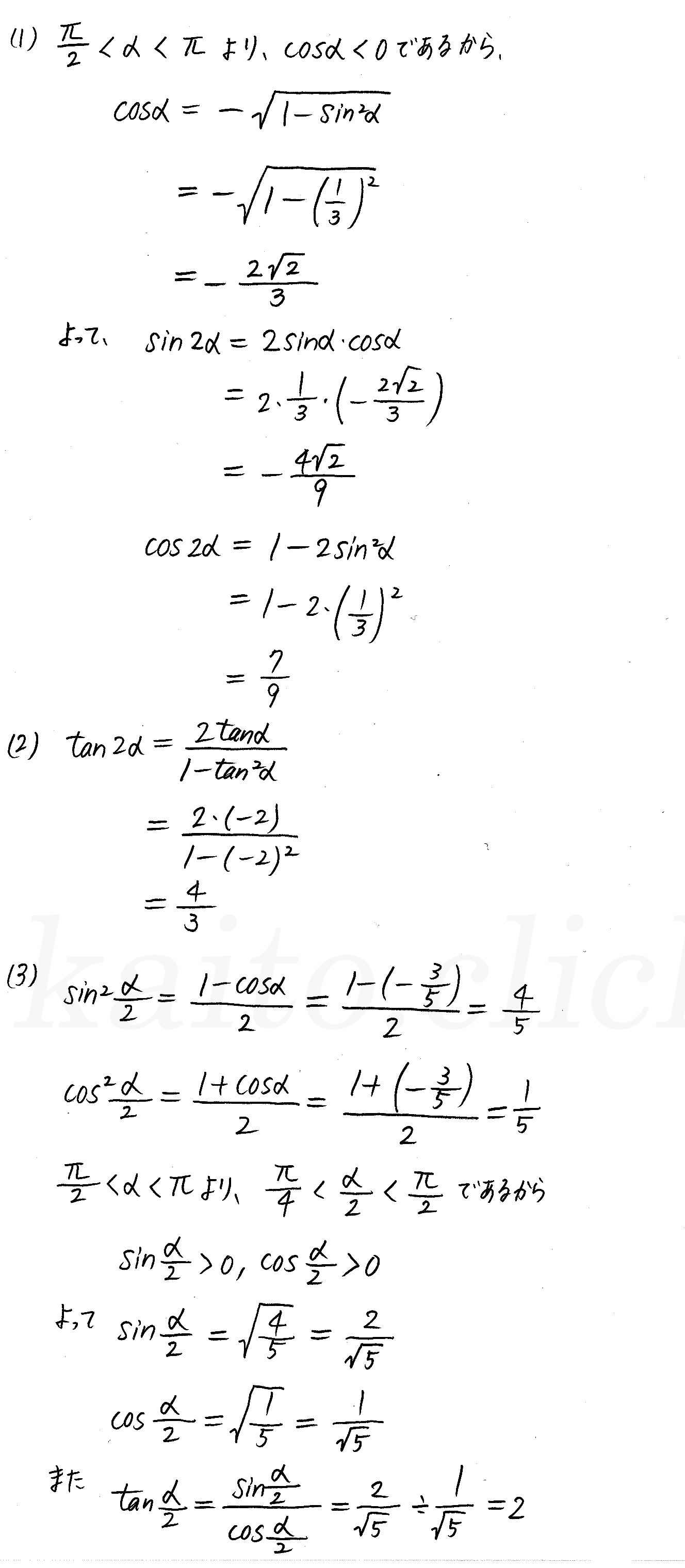 クリアー数学2-287解答