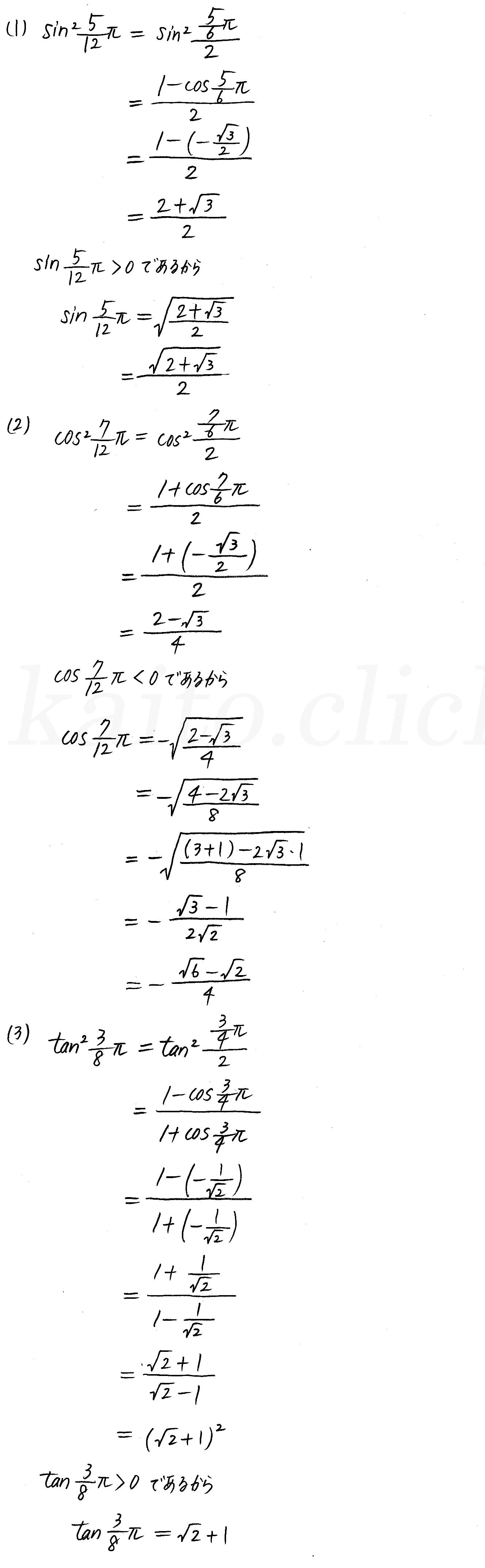 クリアー数学2-288解答