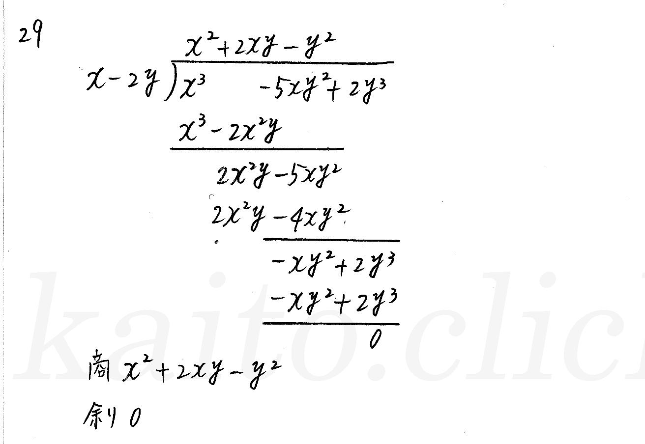 クリアー数学2-29解答
