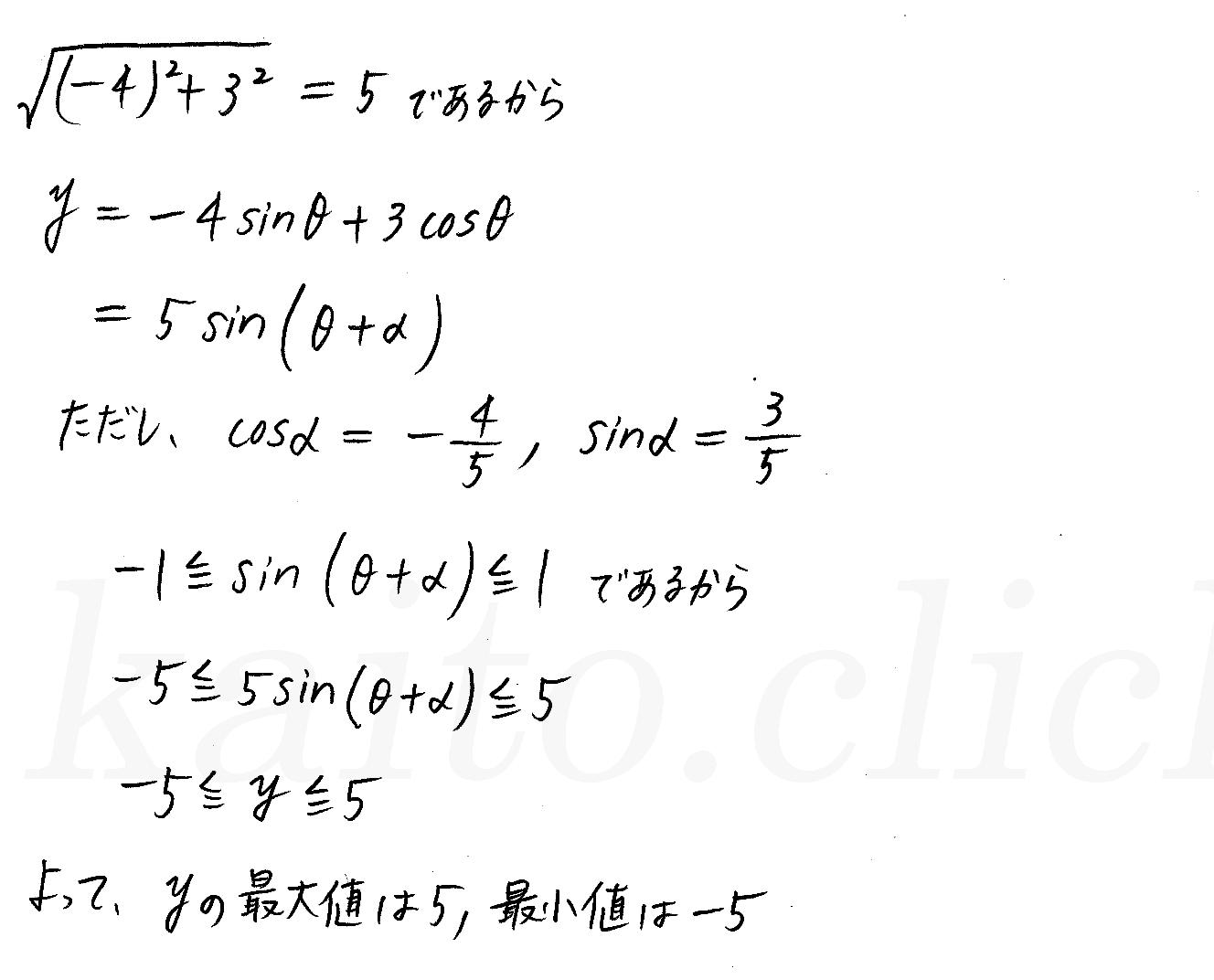 クリアー数学2-291解答