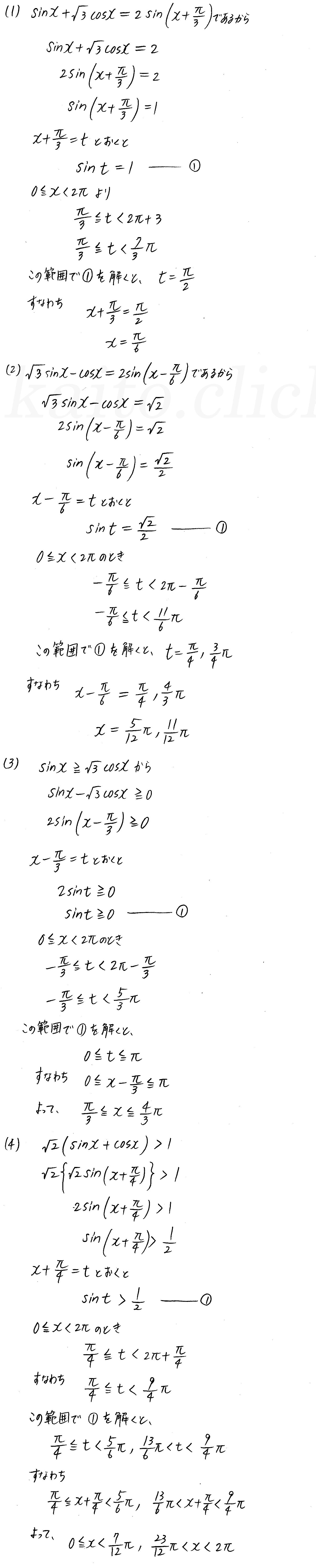 クリアー数学2-294解答