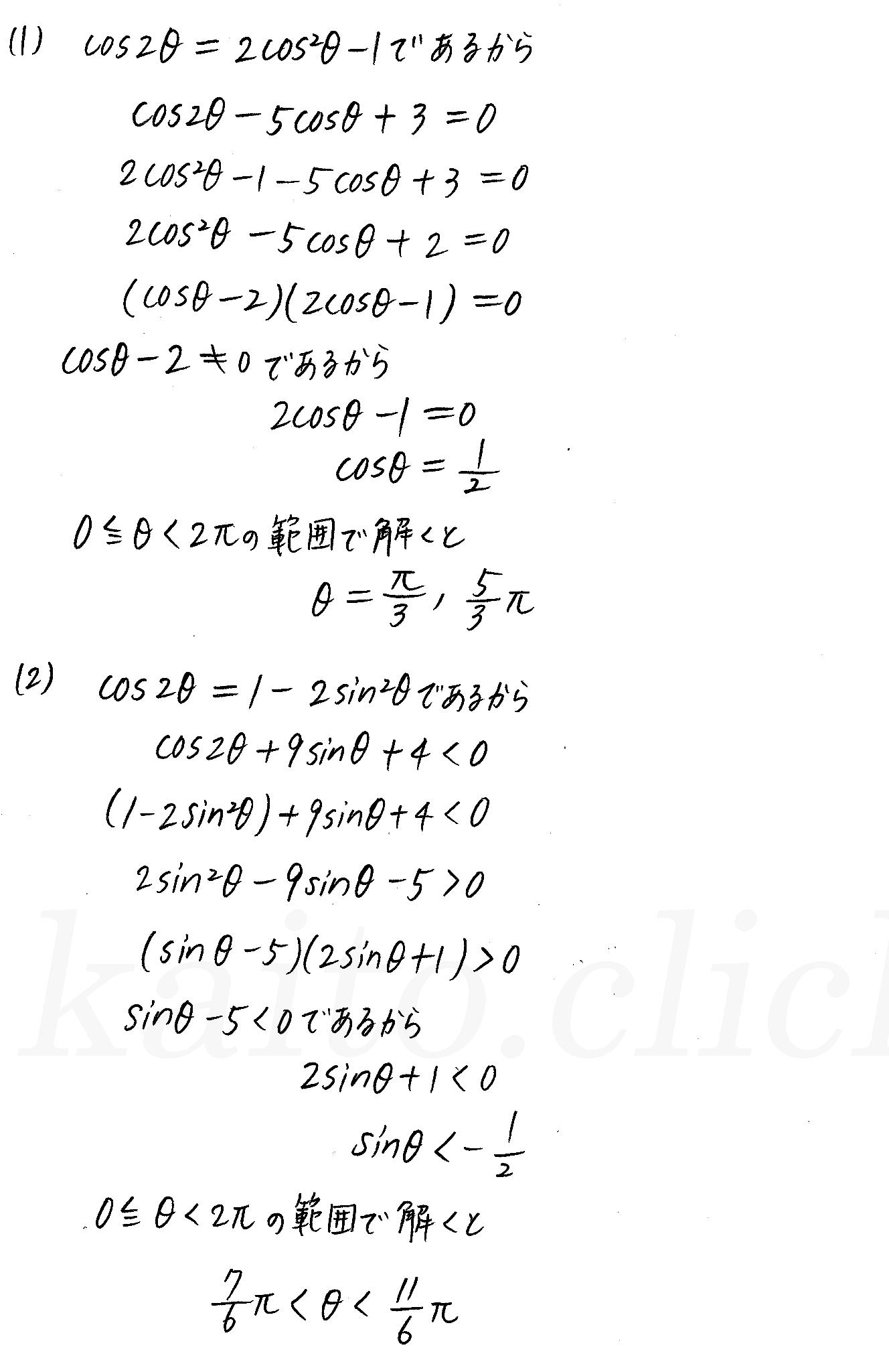 クリアー数学2-296解答