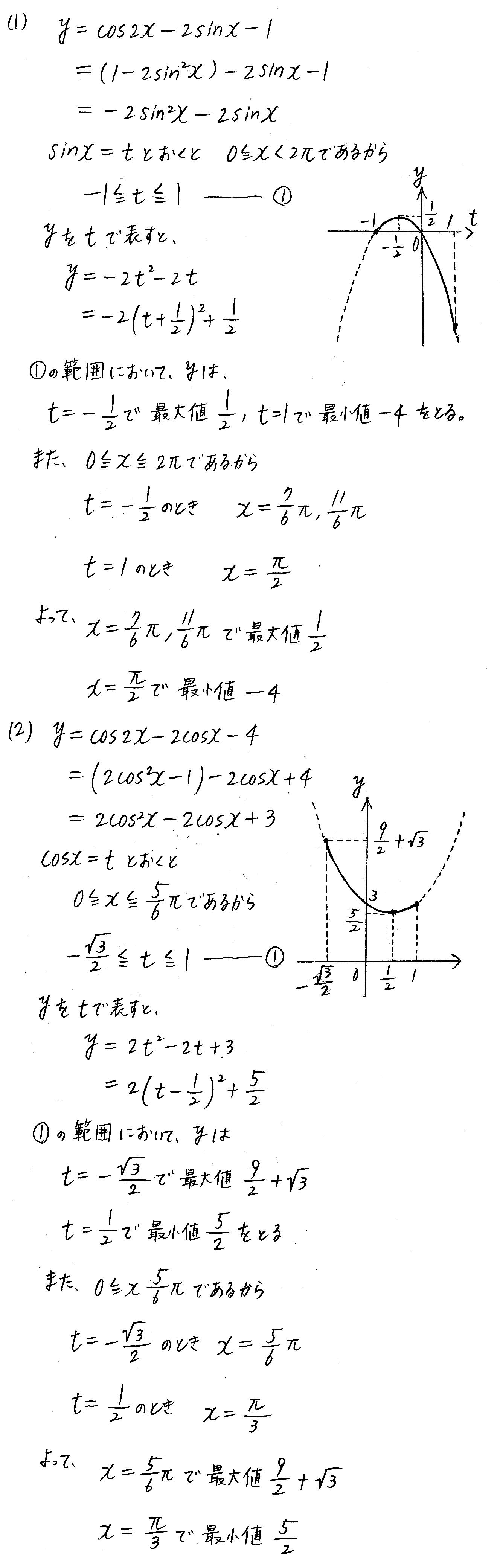 クリアー数学2-297解答