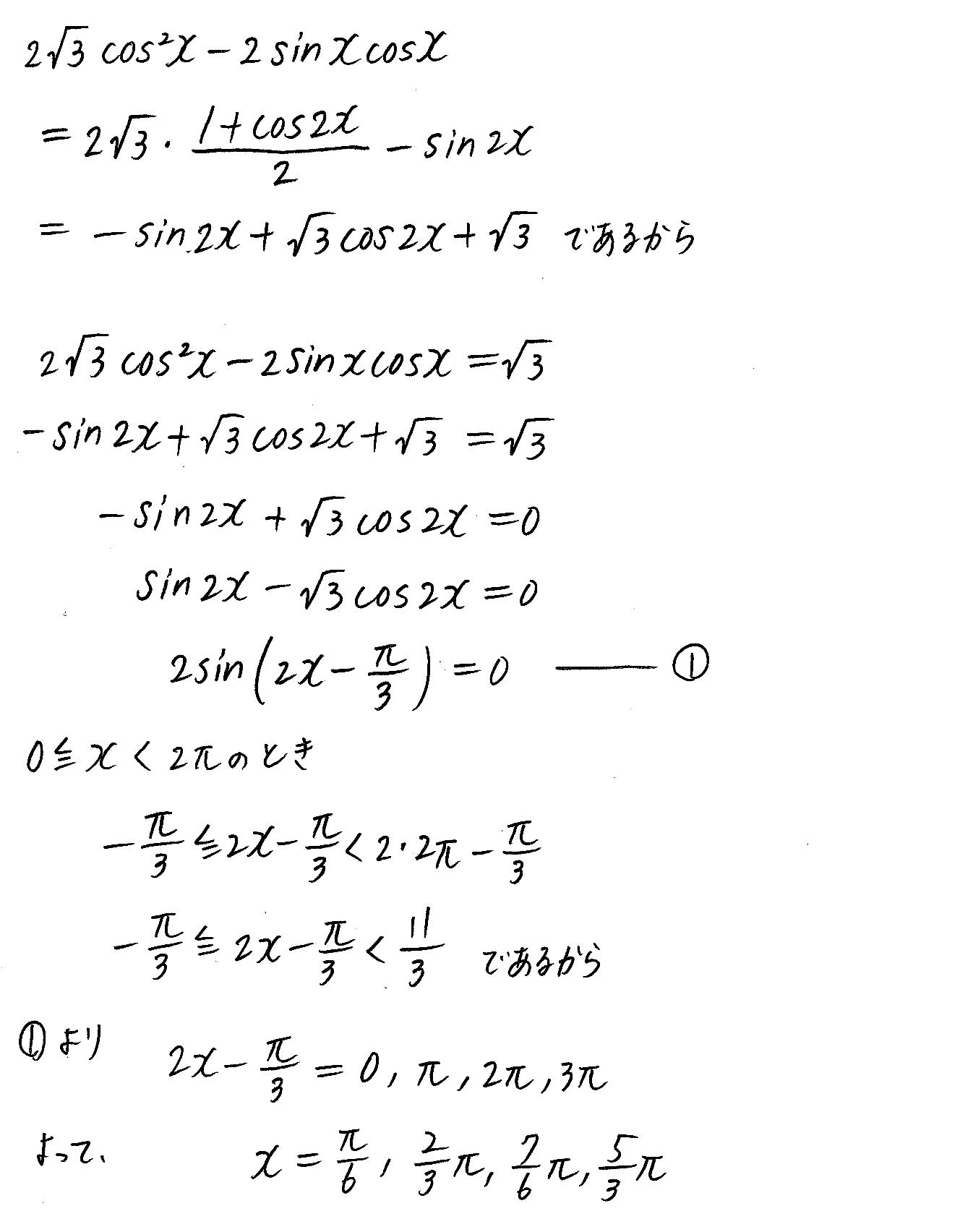 クリアー数学2-298解答