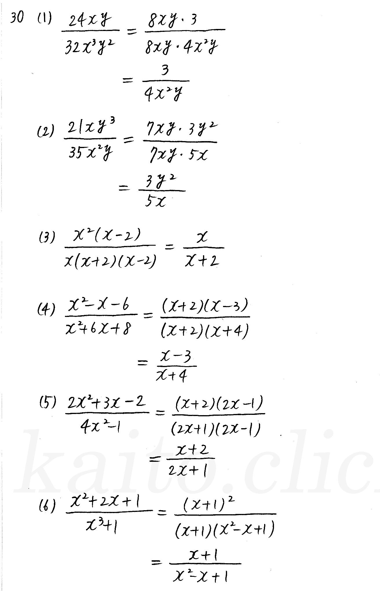 クリアー数学2-30解答