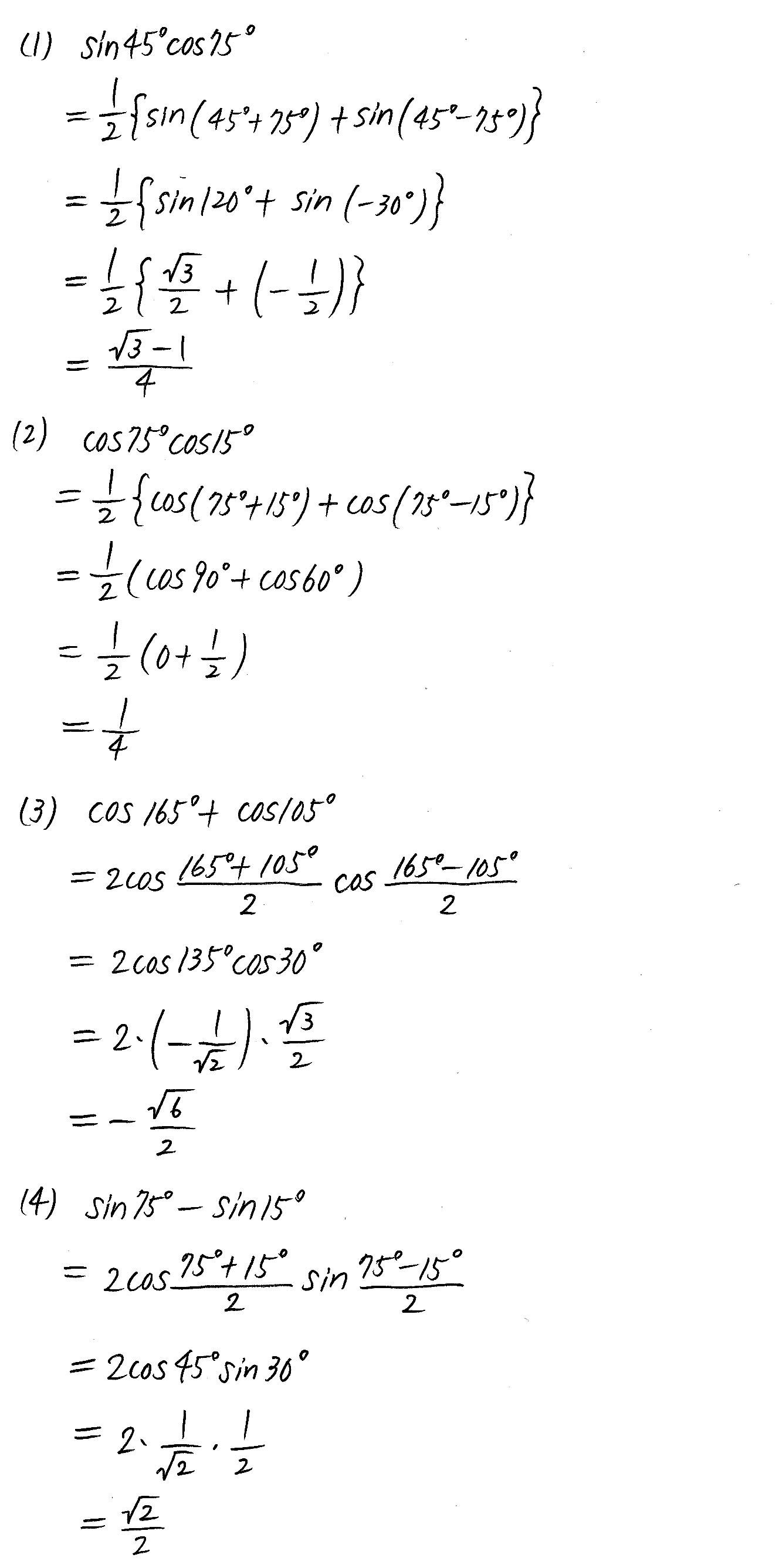 クリアー数学2-302解答