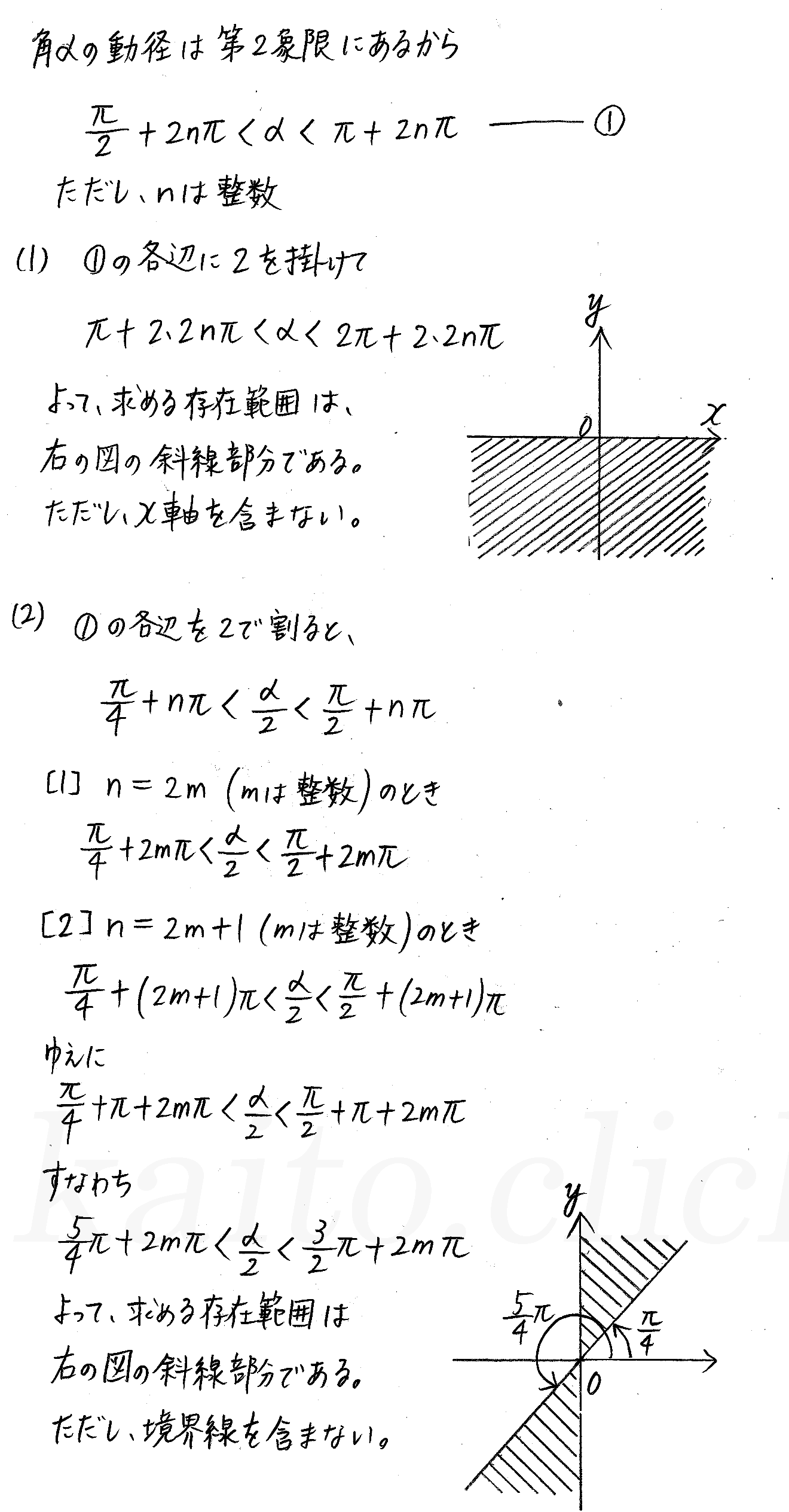 クリアー数学2-304解答