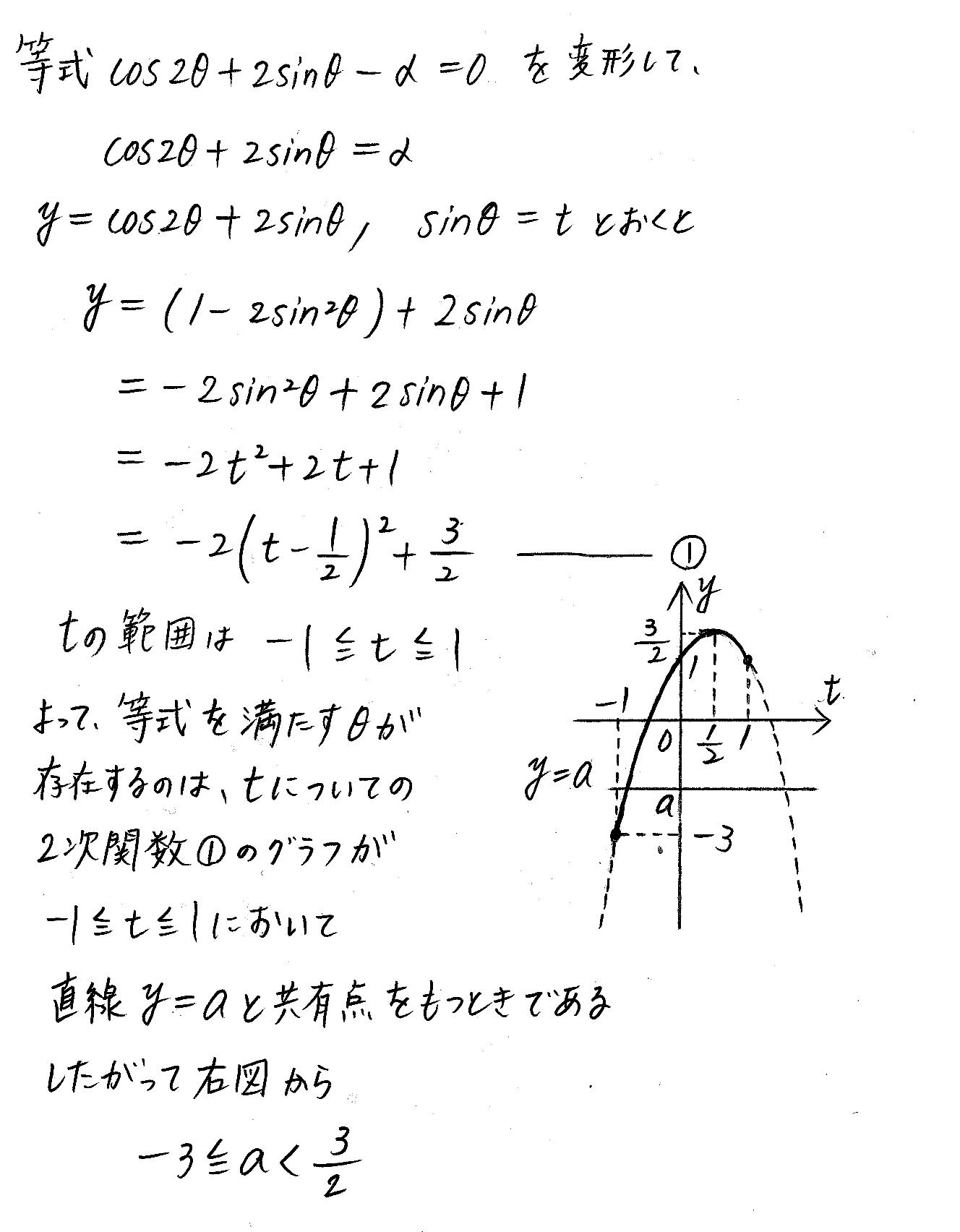 クリアー数学2-305解答
