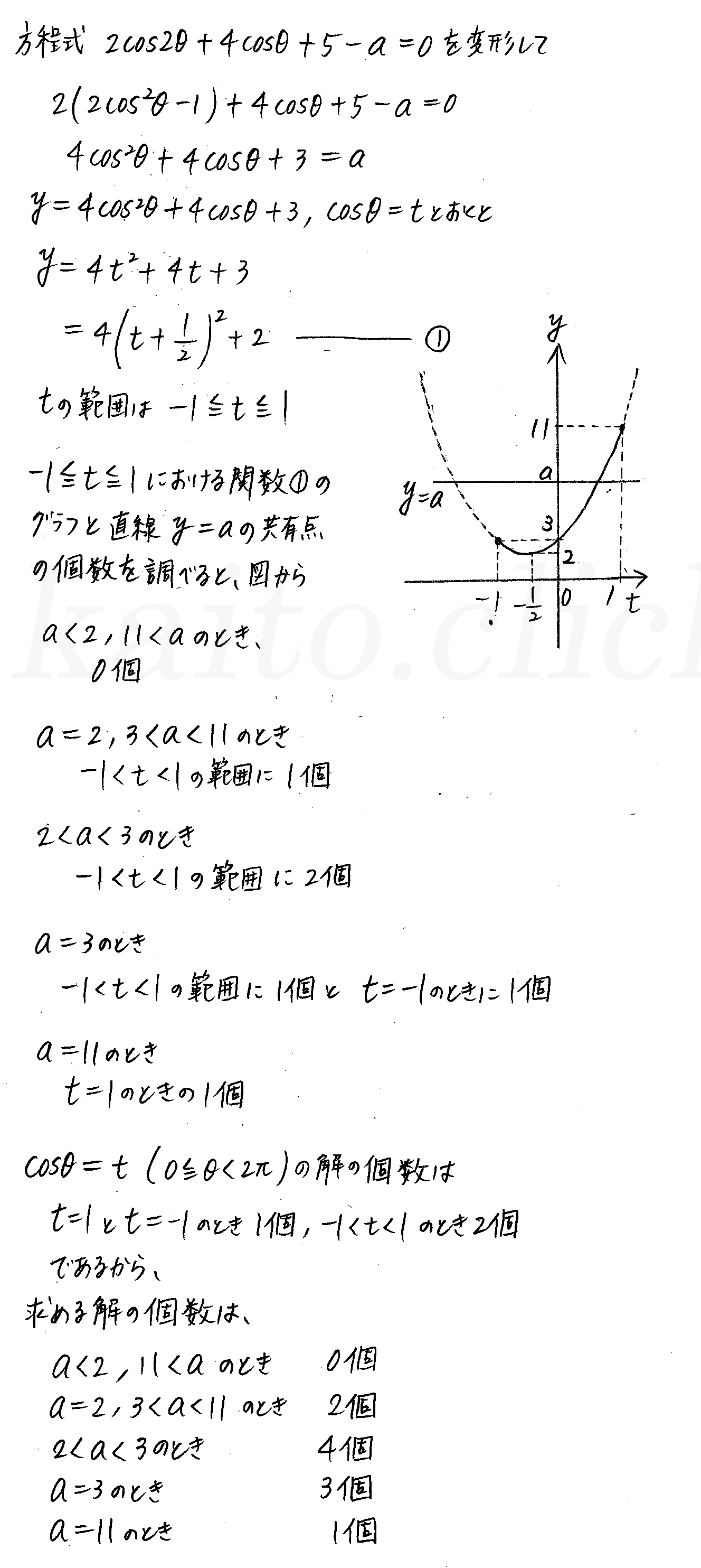 クリアー数学2-306解答