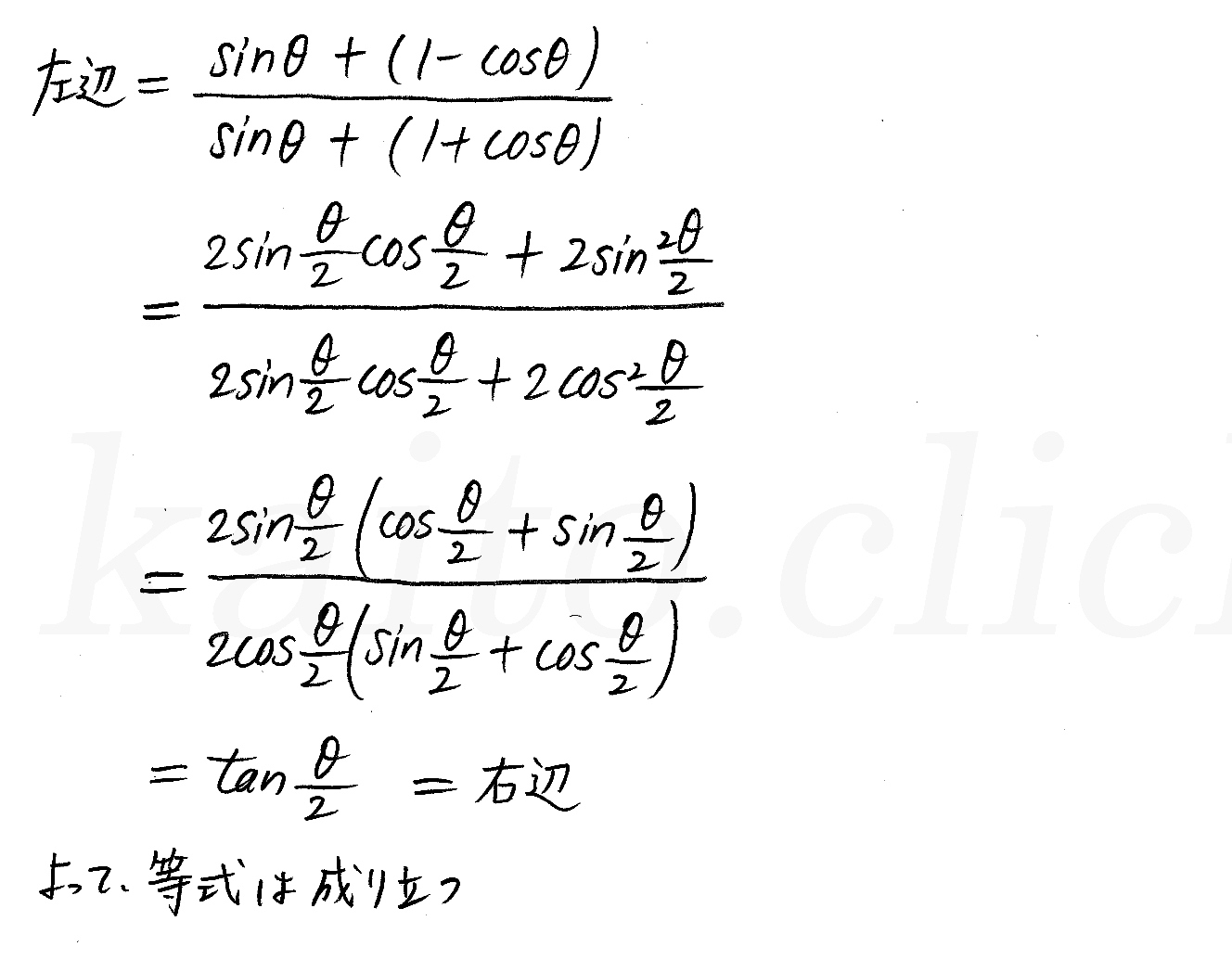 クリアー数学2-307解答