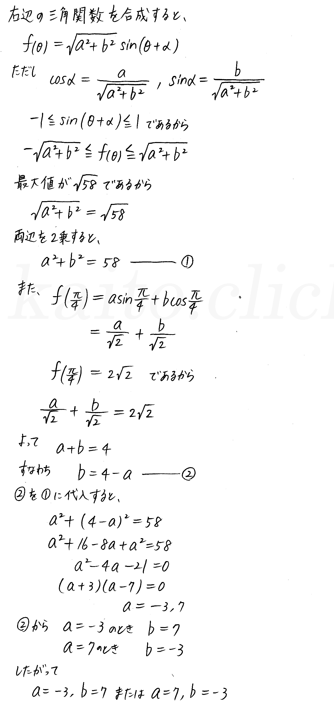 クリアー数学2-308解答