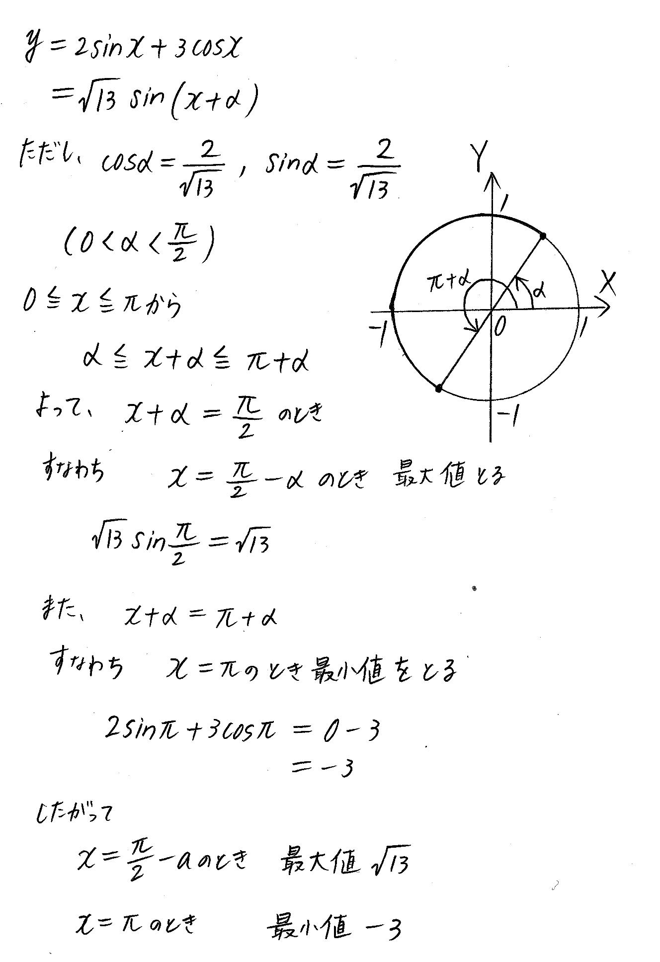 クリアー数学2-309解答