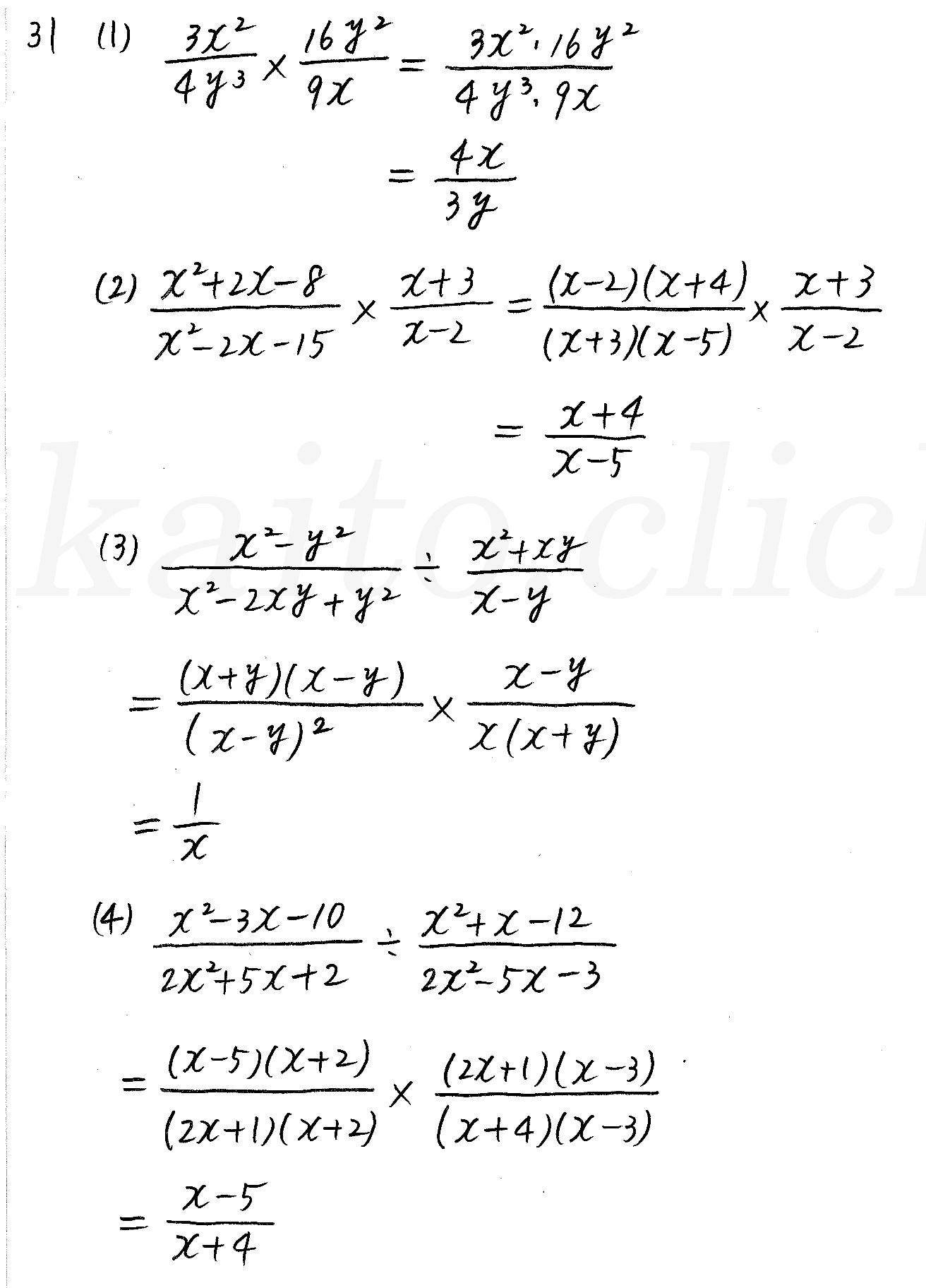 クリアー数学2-31解答