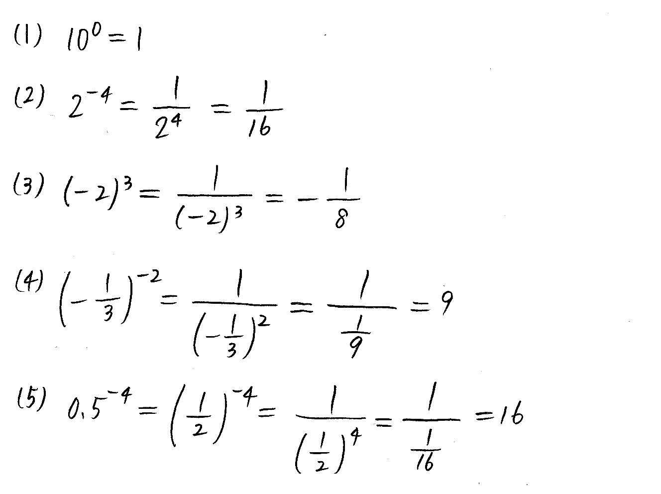 クリアー数学Ⅱ(数2) P69 29 指数...