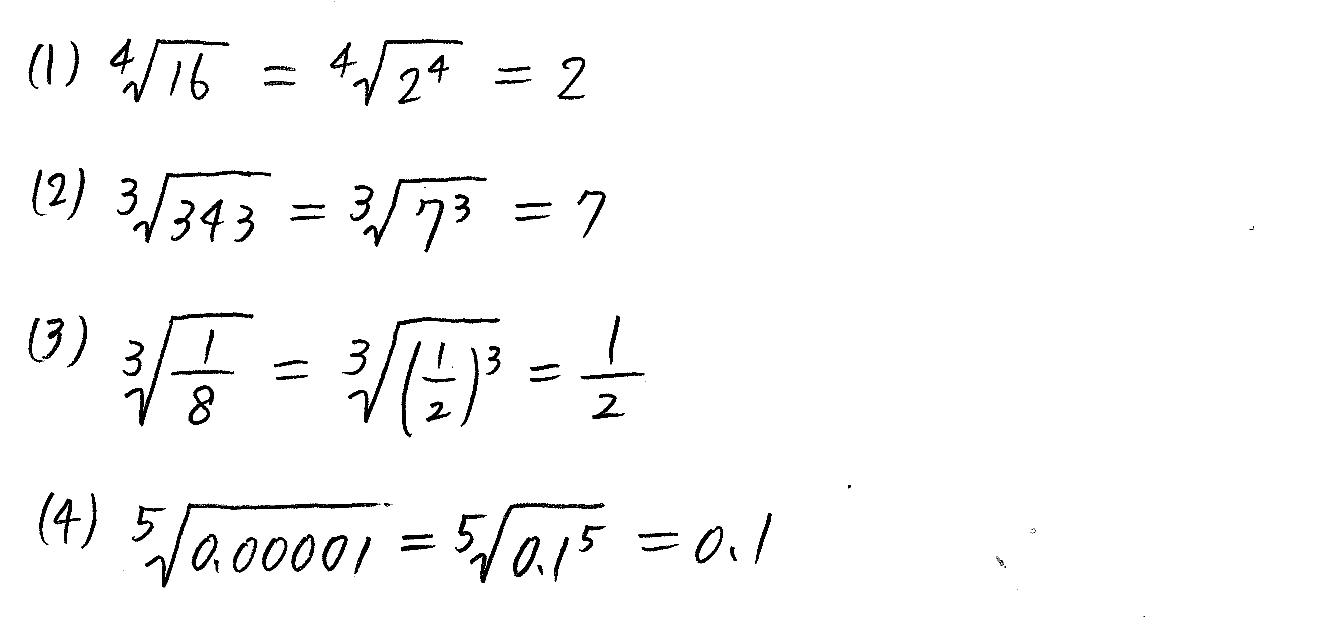 クリアー数学2-315解答