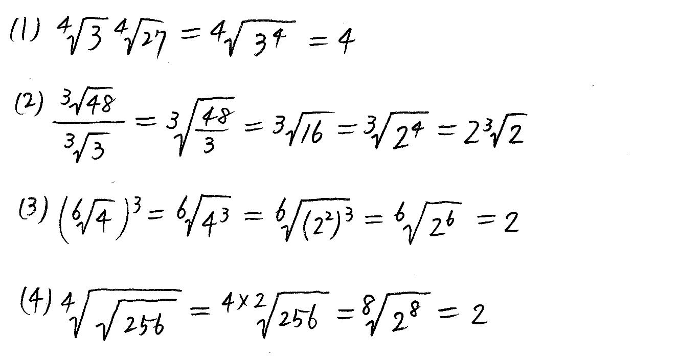 クリアー数学2-316解答