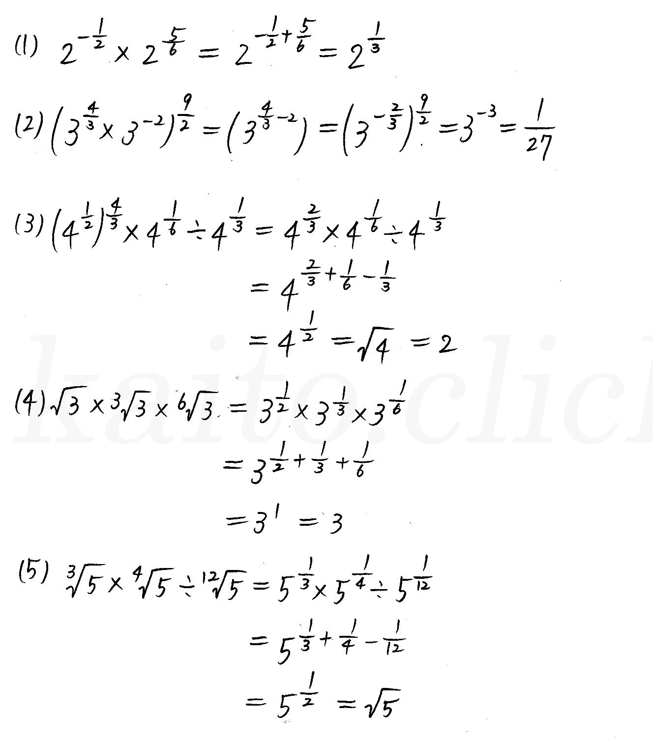 クリアー数学2-318解答