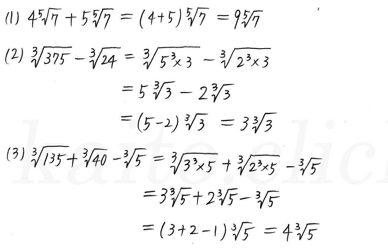 クリアー数学2-319解答