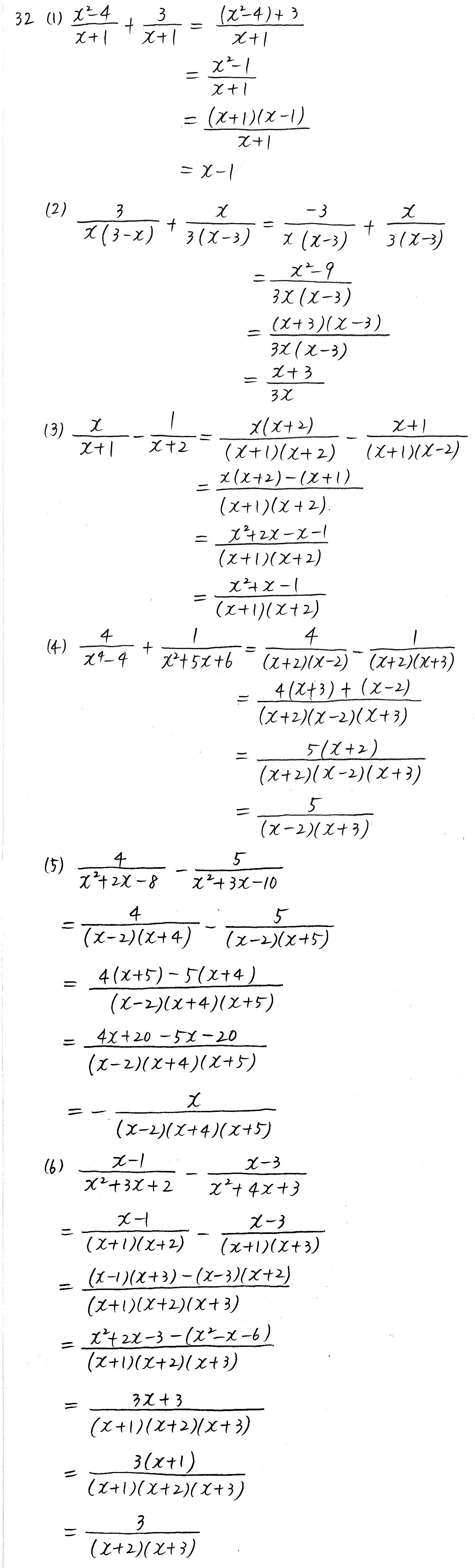 クリアー数学2-32解答