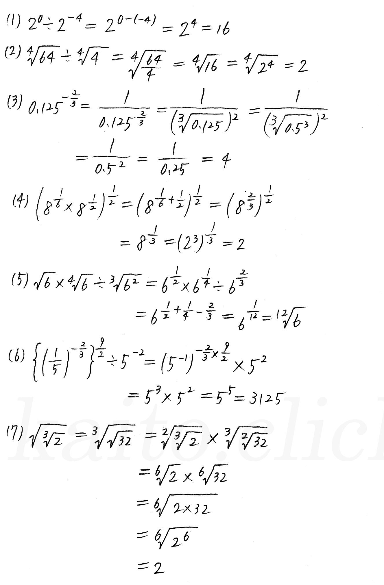 クリアー数学2-320解答