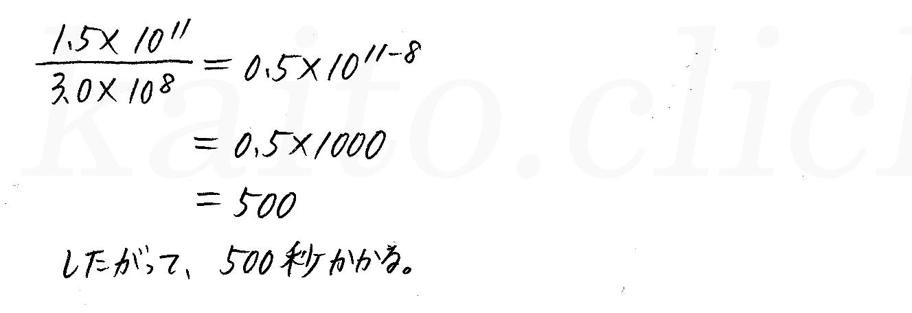 クリアー数学2-321解答