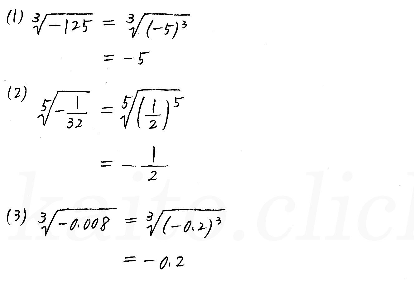 クリアー数学2-322解答