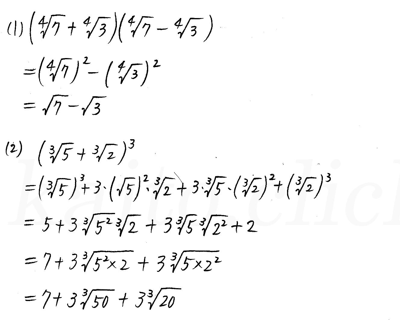 クリアー数学2-324解答