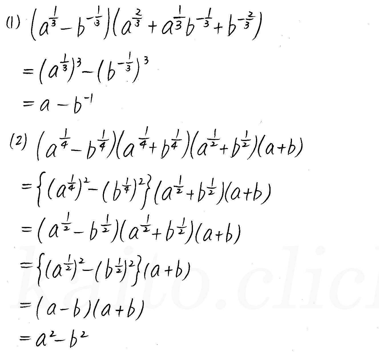 クリアー数学2-325解答