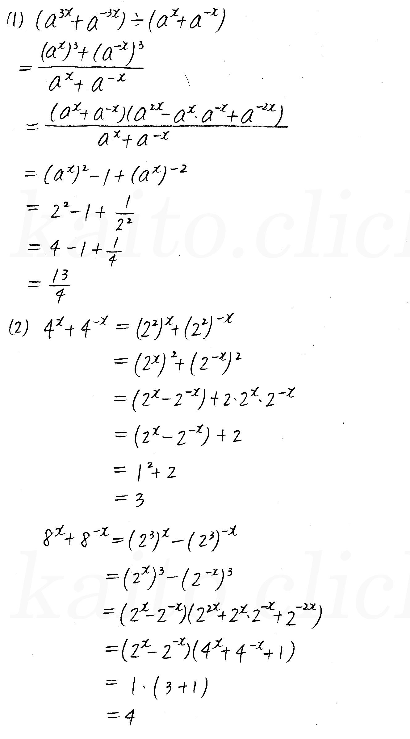 クリアー数学2-326解答