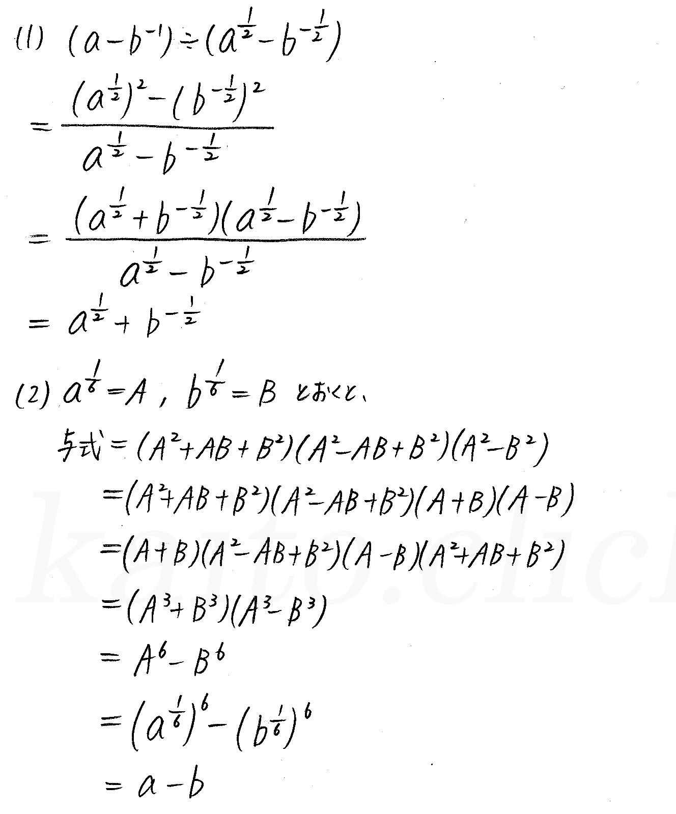 クリアー数学2-327解答