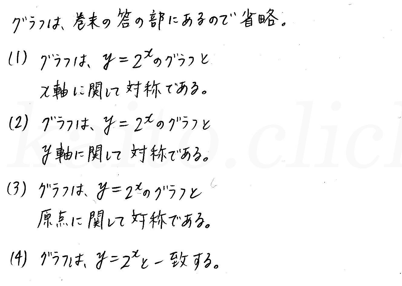 クリアー数学2-328解答