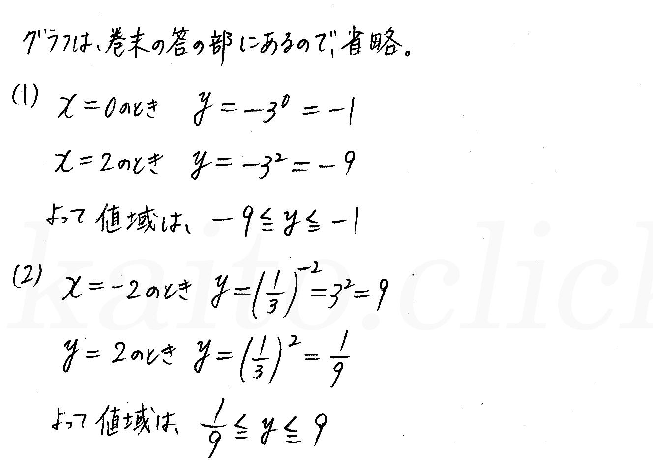 クリアー数学2-329解答
